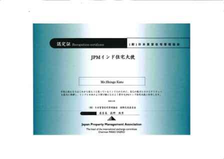 JPMインド住宅大使WEB