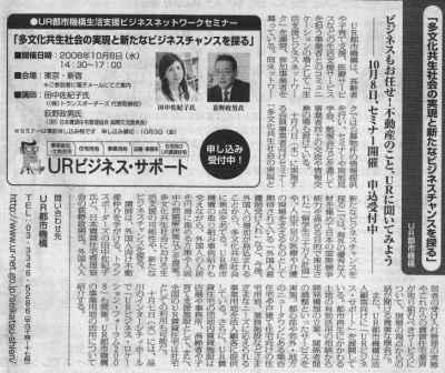 日経新聞朝刊1(9.28)