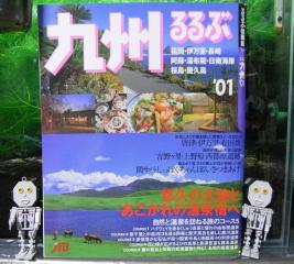 RIMG00九州