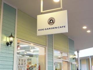 ドッグ・カフェ