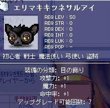 エリマキキツネサルアイ・・て名前ながっ!!