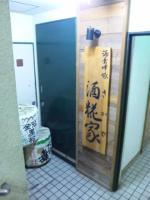 20120212_SBSH_0009.jpg