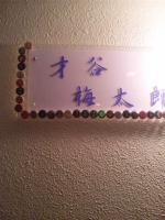 20120214_SBSH_0002.jpg