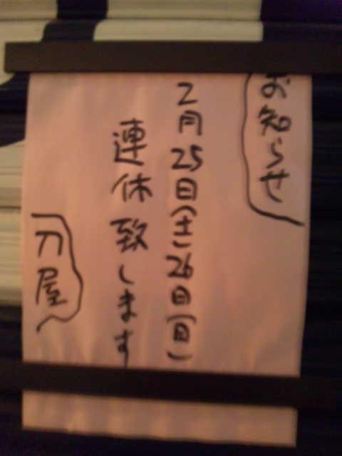 20120225_SBSH_0016.jpg