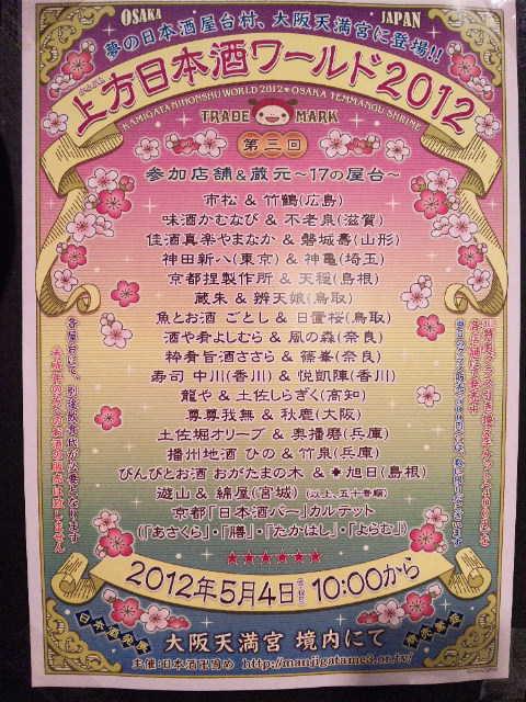 20120302_SBSH_0012.jpg