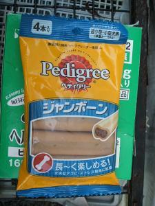 ジャンボーン小型犬用PSJB3