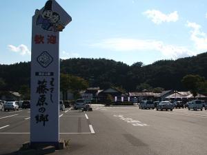 えさし藤原の郷03