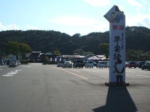 えさし藤原の郷02
