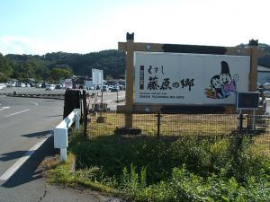 えさし藤原の郷01