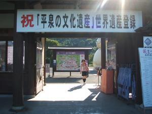 えさし藤原の郷09