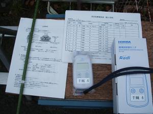 放射能測定器01