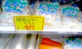 福島以外のモヤシ
