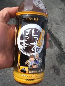 岩泉のじっ茶ばっ茶02