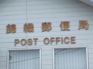 錦織郵便局2