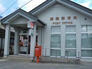錦織郵便局1
