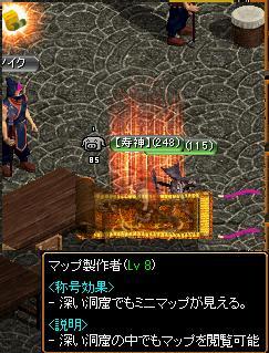 悪魔のマップ8終了ーーw