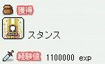 MapleStory 2009-05-06 22-16-11-45
