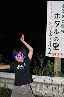 コウちゃん記念撮影!
