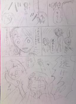 キムサンと幽霊話3