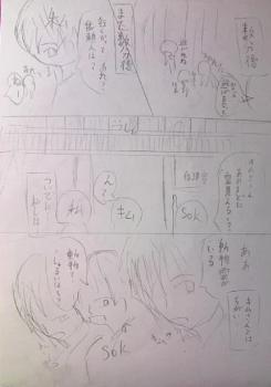 キムサンと幽霊話4