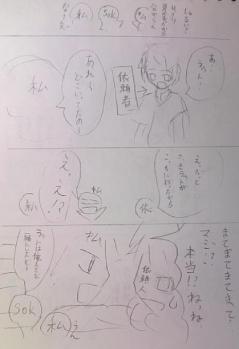キムサンと幽霊話5