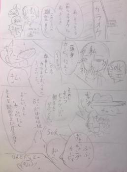 キムサンと幽霊話6