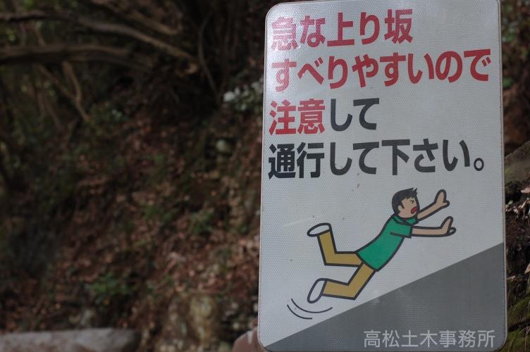 2011 9月22日屋島山上 049