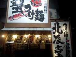 竹本商店 北辰堂