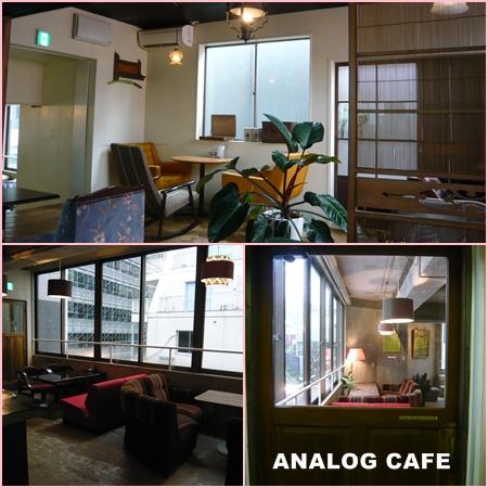 アナログカフェ