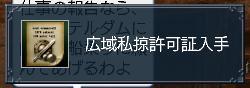 080902_tensyokusyo.jpg