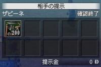 080915_shien2.jpg
