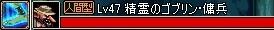 召喚モンスター_精霊のゴブリン・傭兵2