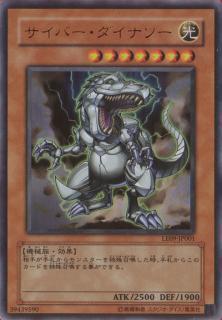 Cyber-Dinosaur