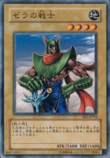 Warrior-of-Zera