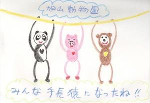 コーちゃん画伯0916