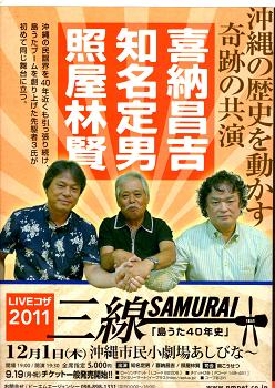 samurai poster2 20111
