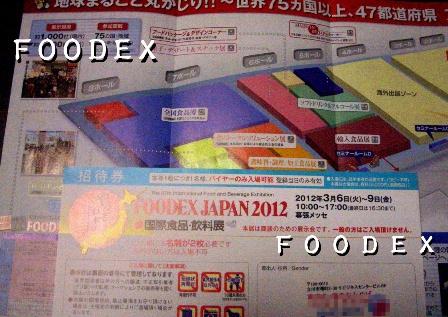 FOODEX2012