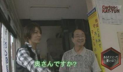 [TV] 20080611 cartoon KAT-TUN (23m34s)[(006727)11-37-40]