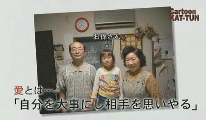 [TV] 20080611 cartoon KAT-TUN (23m34s)[(008952)11-19-51]