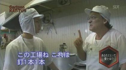 [TV] 20080611 cartoon KAT-TUN (23m34s)[(037021)11-28-30]