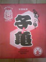 ブログ 亀チャン 957