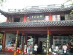 20080927杭州7