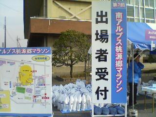 20090412_tougenkyoumarathon_02