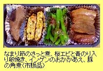 6/21の弁当