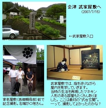 会津・武家屋敷