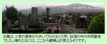 K君のお墓がある共同墓地