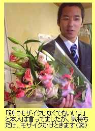 教育実習最終日に花束をもらった三男