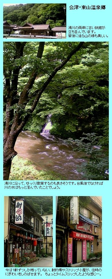 福島県会津・東山温泉郷