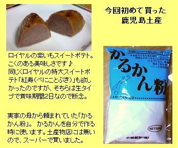 今年初めて買った鹿児島土産=紫芋スイートポテトと軽羹粉