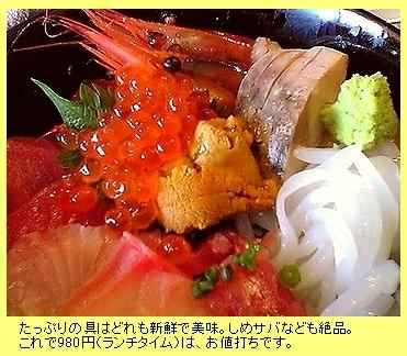 煌火屋の海鮮丼